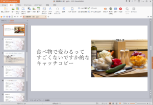 Office Powerpointの画面